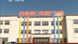 梅河口市抢抓电商发展先机 促进传统产业转型升级