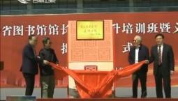 吉林省图书馆文经书院成立