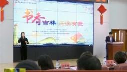 書香吉林系列活動舉行
