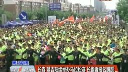 第1报道|长春、延吉陆续举办马拉松赛 长跑者报名踊跃