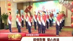 守望都市|吉林省孤儿学校:粽情歌舞 爱心传递