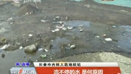 第1报道|长春市吉林大路地铁站:流水不停 是何原因