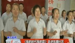 第1报道|《我的时代我的歌》走进东顺社区