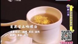 大厨小菜|菊花苦瓜响螺汤_2019-06-26