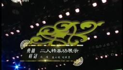 二人轉總動員|勇摘桂冠:康云瑞 劉亞男表演《二人轉基功展示》