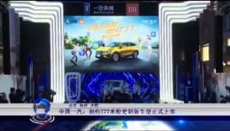 吉林报道 中国一汽:相约T77米粉定制版车型正式上市_2019-05-14