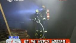 第1報道|延吉:午夜廠房突發大火 消防緊急撲救