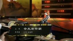 二人转总动员|刘明 彭艳洋演绎正戏《佘太君辞朝》