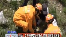 第1报道|和龙:女子挖野菜失足坠入河道 消防紧急救援