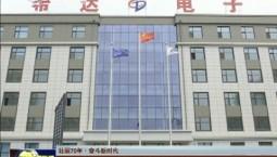 【壯麗70年·奮斗新時代】長春新區:一座科技新城的崛起(上)