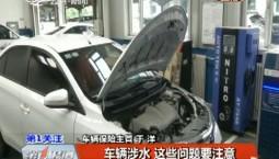 第1报道|车辆涉水 这些问题要注意