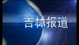 吉林報道 2019-05-31