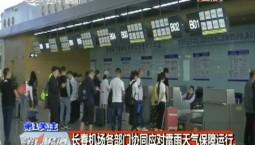 第1报道|长春机场各部门协同应对雷雨天气 保障运行