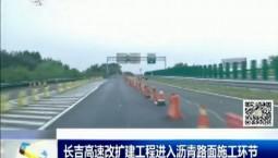 新闻早报|长吉高速改扩建工程进入沥青路面施工环节