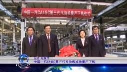 吉林报道 中国一汽CA4GC第三代发动机成功量产下线_2019-05-16