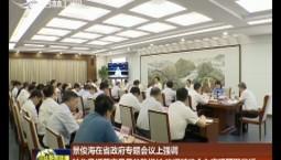 景俊海在省政府专题会议上强调 转作风抓落实早见效稳增长 攻坚破难全力实现预期目标