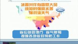 吉林省气象台今天发布天气预警