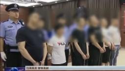 【扫黑除恶 吉林亮剑】梅河口吉林通化三地公开宣判三起涉恶案件