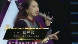 二人转总动员 董玮 佟长江 孙忠宏演绎正戏《回杯记》