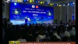 吉林省与韩国江原道结好25周年经贸合作与文化交流会开幕