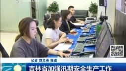 新闻早报|吉林省加强汛期安全生产工作