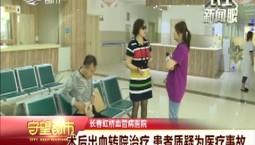 守望都市|术后出血转院治疗 患者质疑为医疗事故