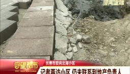 守望都市|记者再访爱尚北湖小区 仍未联系到地产负责人