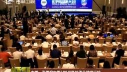 中国一汽再登中国500最具价值品牌排行榜