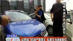 第1报道|运管部门机场严查黑车 私家车当场被扣