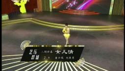 二人轉總動員|藝壓群雄:康云瑞 劉亞男表演二胡彈奏《女兒情》