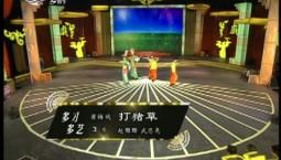 二人轉總動員 多才多藝:趙珊珊 武思堯表演黃梅戲《打豬草》