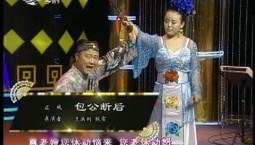 二人转总动员 王洪利 耿雪演绎正戏《包公断后》