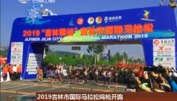 2019吉林市国际马拉松鸣枪开跑 吉林卫视和公共新闻频道全程直播