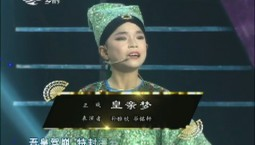 二人转总动员|孙雅欣 谷铭轩演绎正戏《皇亲梦》