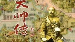 说书苑 大帅传(第77回)