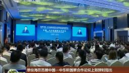 景俊海在首届中国—中东欧国家合作论坛上致辞时指出 加快互联互通建设开放合作高地 增进互惠互利携手共创美好未来