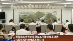 景俊海在全省企业融资工作推进会上强调 拓渠道增供给降成本优环境 全力破解融资难融资贵问题