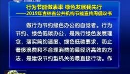 2019年吉林省公共機構節能宣傳周倡議書