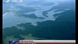 【壮丽70年 奋斗新时代】山青水秀松花湖