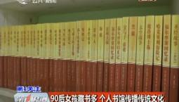 第1报道|90后女孩藏书多 个人书馆传播传统文化
