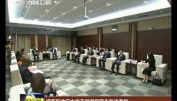 博茨瓦纳民主党干部考察团来吉林省考察