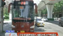 第1报道|公交车变身高考休息点 24辆车分布24个考场周边