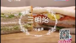 7天食堂|三明治_2019-06-26