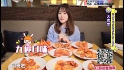 7天食堂|九种口味小龙虾演绎今夏味道_2019-06-03