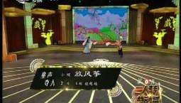 二人转总动员|童声夺人:王刚 殷超越演绎小帽《放风筝》