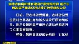 吉林省住房和城鄉建設廳原黨組成員、副廳長魏連章嚴重違紀違法被開除黨籍和公職