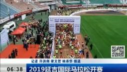 新闻早报|2019延吉国际马拉松开赛