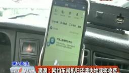 第1报道丨滴滴:网约车司机归还遗失物或将收费