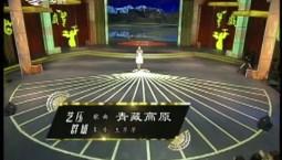 二人轉總動員|藝壓群雄:王芊芊表演歌曲《青藏高原》