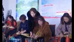 吉林報道|洮南:巾幗力量——巧手編出絢麗人生_2019-05-16